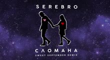 SEREBRO - СЛОМАНА (Sweet September remix)